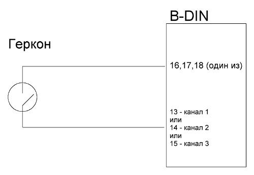 подключение геркона к B-DIN